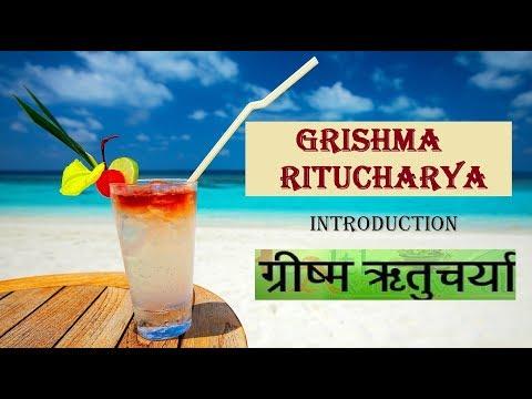 ग्रीष्म ऋतुचर्या /GRISHMA RITUCHARYA INTRODUCTION With Shilpa's YogAyu