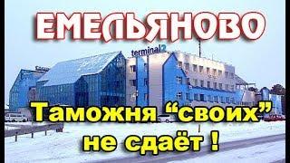 видео Аэропорт Красноярск-Емельяново