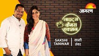 Sakshi Tanwar Exclusive Interview | Lights Camera Action