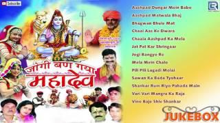 Shankar Bhagwan Bhajan | Jogi Ban Gaya Mahadev | Audio Jukebox | DESHI Bhajan | Rajasthani Songs