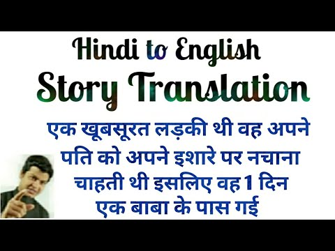 Translation hindi to english paragraph