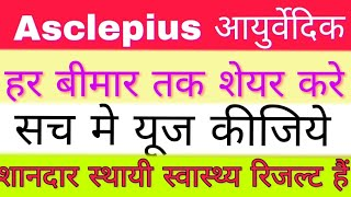 हर बीमार तक पहुचावें भयानक बीमारी का ईलाज सच मे यूज करे Asclepius आप भी joining करे 9166233648