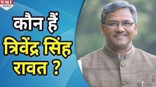 जानिए कौन हैं Uttarakhand के नए CM Trivendra Singh Rawat ?