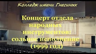 Гнесинка - Концерт ОНИ: Сольники (1999г.)