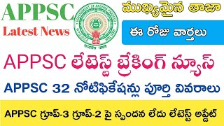 APPSC Latest News today || APPSC Latest updates today || APPSC Notifications 2019