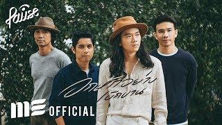 อกหักอย่างเบิกบาน - PAUSE [Official Lyrics Video]