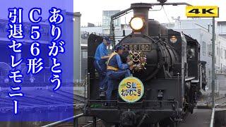 ありがとう C56-160 引退セレモニー 京都鉄道博物館 2018.5.27【4K】