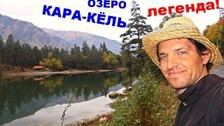 Лошадки на озере Кара-Кёль. Легенды Кавказа. Домбай