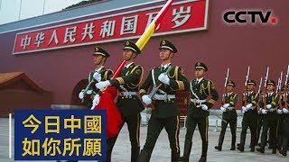 今日中国 如你所愿 | CCTV