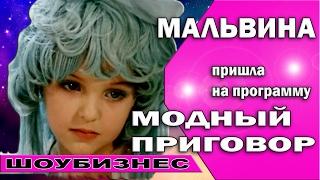 🔑48 летняя звезда «Буратино» пришла в шоу Модный приговор #ValeryAliakseyeu