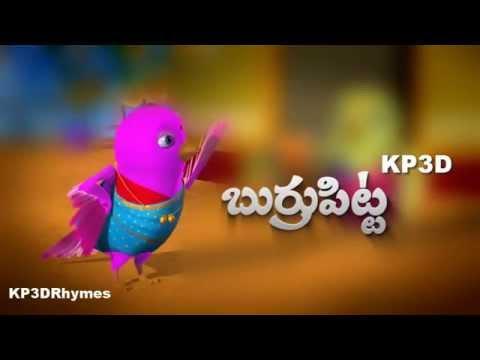 Burru Pitta Turru mannadi - Birds - 3D Animation Telugu Rhymes for children  by kp 3drhymes