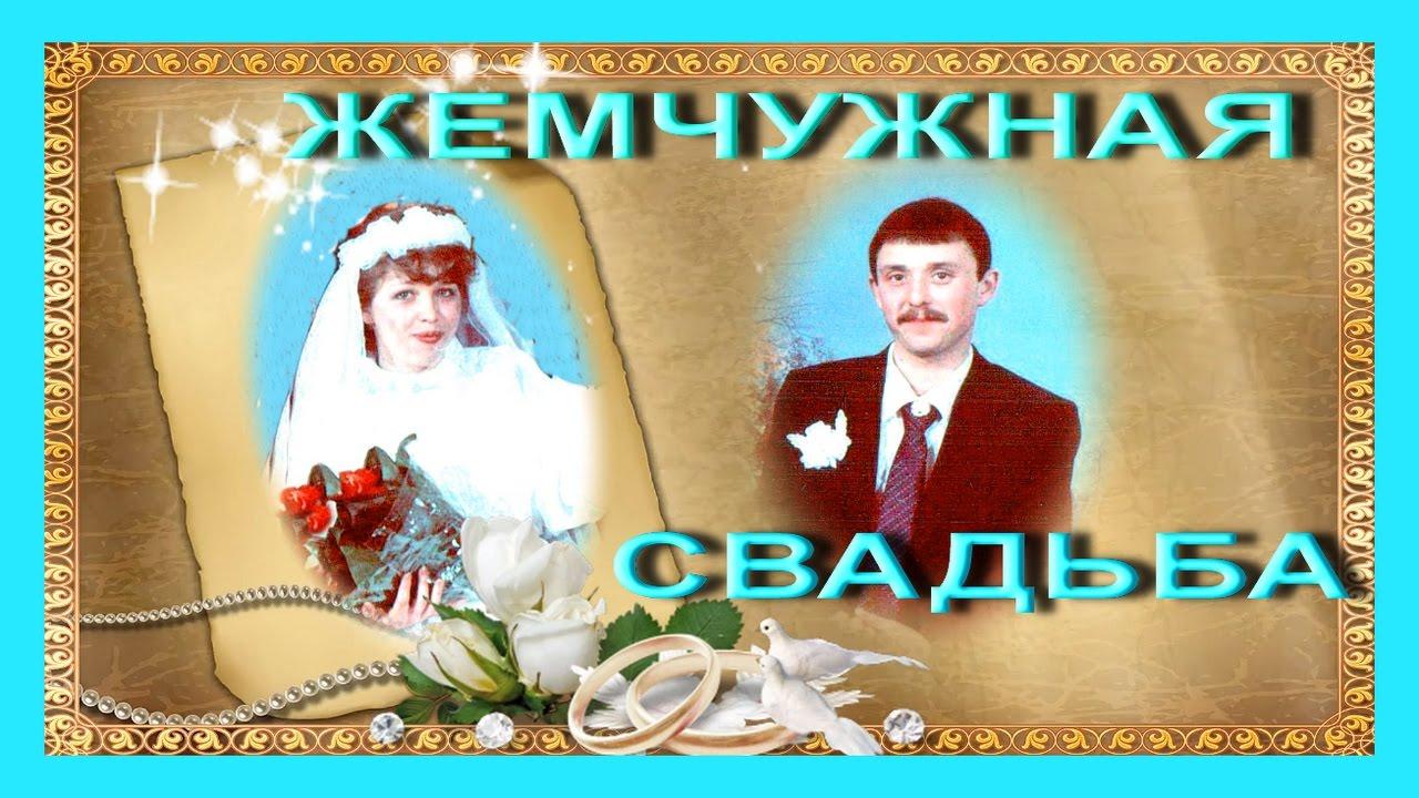 Фотоэффекты жемчужная свадьба