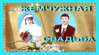 Видео поздравление с Жемчужной свадьбой  30 лет совместной семейной жизни это Жемчужная свадьба