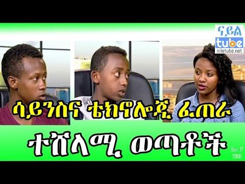 ሳይንስና ቴክኖሎጂ ፈጠራ ተሸላሚ ወጣቶች Young STEM Innovation Ethiopian - EBC አሪሂቡ -ታህሳስ 08-2009