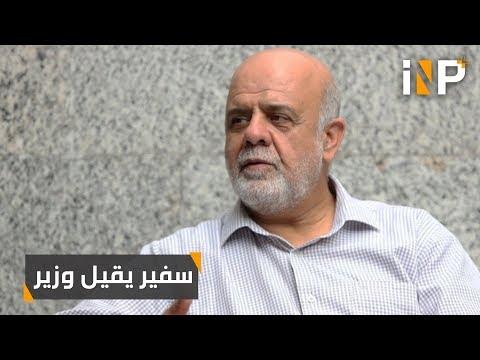 السفير الإيراني في بغداد يقيل وزير الكهرباء!! 😮