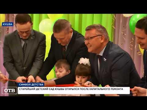 В Кушве после капремонта открылся старейший детский сад