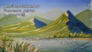 Видео урок для начинающих 3 Как нарисовать горы озеро траву и цветы Пейзаж #МарияУсович