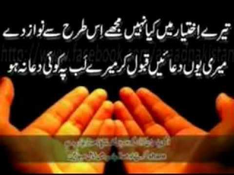 Beautiful emotional Dua Will make you cry Urdu