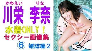 川栄李奈☆AKB 水着ONLY!! セクシー画像集!⑥ 雑誌編2