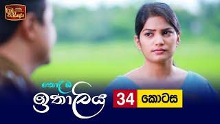 Kolamba Ithaliya   Episode 34 - (2021-07-27)   ITN Thumbnail