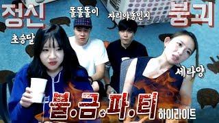 똘똘똘이와 함께하는 불금파티 (GUEST 초승달, 세라양, 자리야동인지)