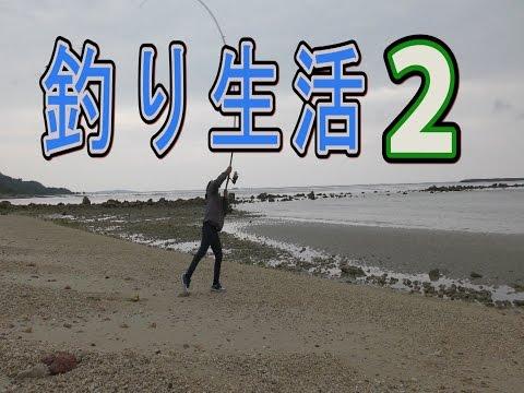 【所持金0円で即終了】釣り生活 サバイバル  リベンジ【2話】
