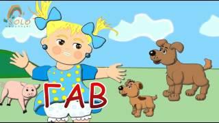 Обучающие   Развивающие мультфильмы  Домашние животные и их дети   Как говорят животные