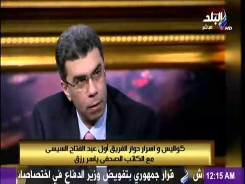 كواليس واسرار حوار الفريق عبد الفتاح السيسى مع الكاتب الصحفى ياسر رزق