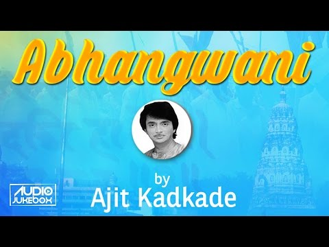 Abhangwani by Ajit Kadkade | Vitthal Songs Marathi | Non Stop Jukebox