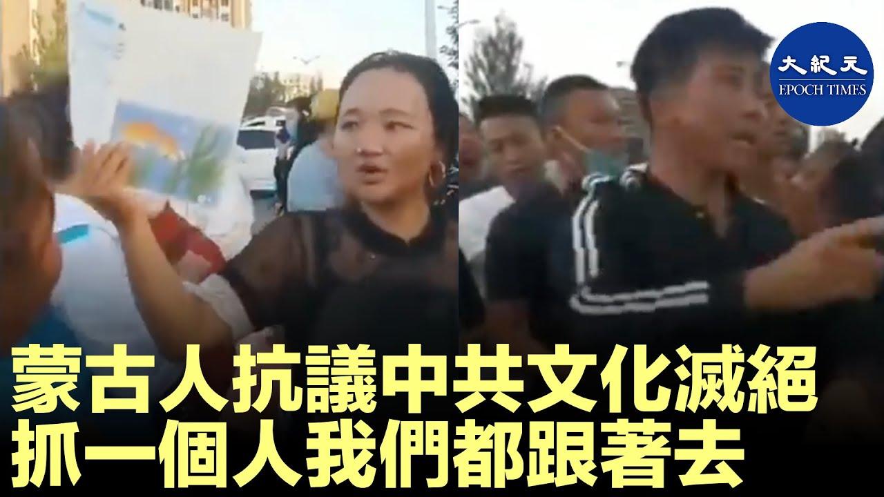 中共禁少數民族語言授課,蒙古人抗議文化滅絕。影片中一男子說:抓一個人,我們都跟著去  #香港大紀元新唐人聯合新聞頻道