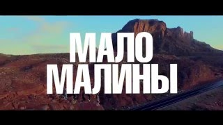 Romanovskaya feat. Dan Balan - Мало малины (Тизер)