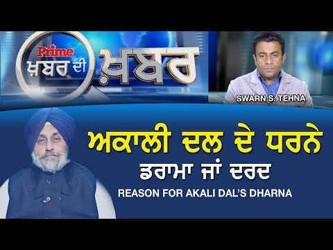 PRIME KHABAR DI KHABAR #368 - Reason For Akali Dal's Dharna (08-DEC-2017)