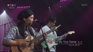 로니추 - Tell Me Your Name [올댓뮤직/All that Music] 20200528