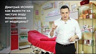 В плену обмана. Дмитрий Ионин расскажет, как вывести на чистую воду мошенников.