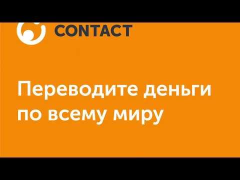 Мобильное приложение CONTACT - Денежные переводы