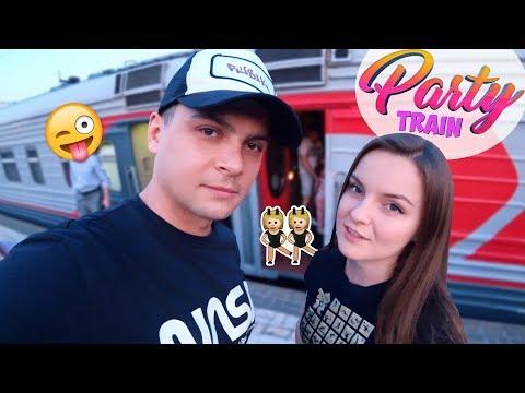 ТУСА В ПОЕЗДЕ: едем на СВАДЬБУ к Mypack | 24 часа в поезде с Натали Кисель