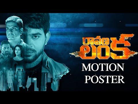 Ravanalanka Movie Motion Poster | Krish | Sandeep | Ashmitha | TFPC