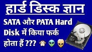 Hard disk gyan l difference between Sata and Pata Hard disk l Explained l HINDI