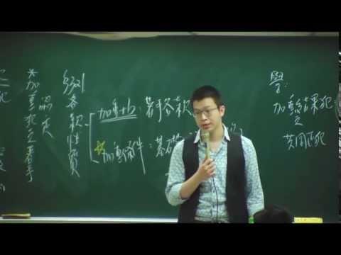 103司法官二試刑法解題-柳震老師