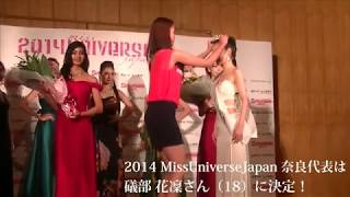 【2014 MISS UNIVERSE JAPAN】礒部 花凜が奈良代表に決定!