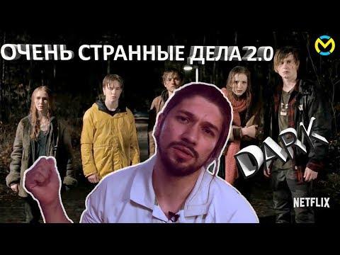 ТЬМА 2 сезон Разбор