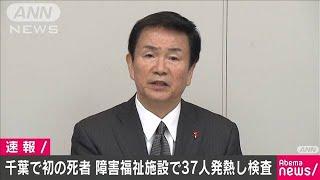 千葉県で初の死者 障害福祉施設で37人が発熱し検査(20/03/28)
