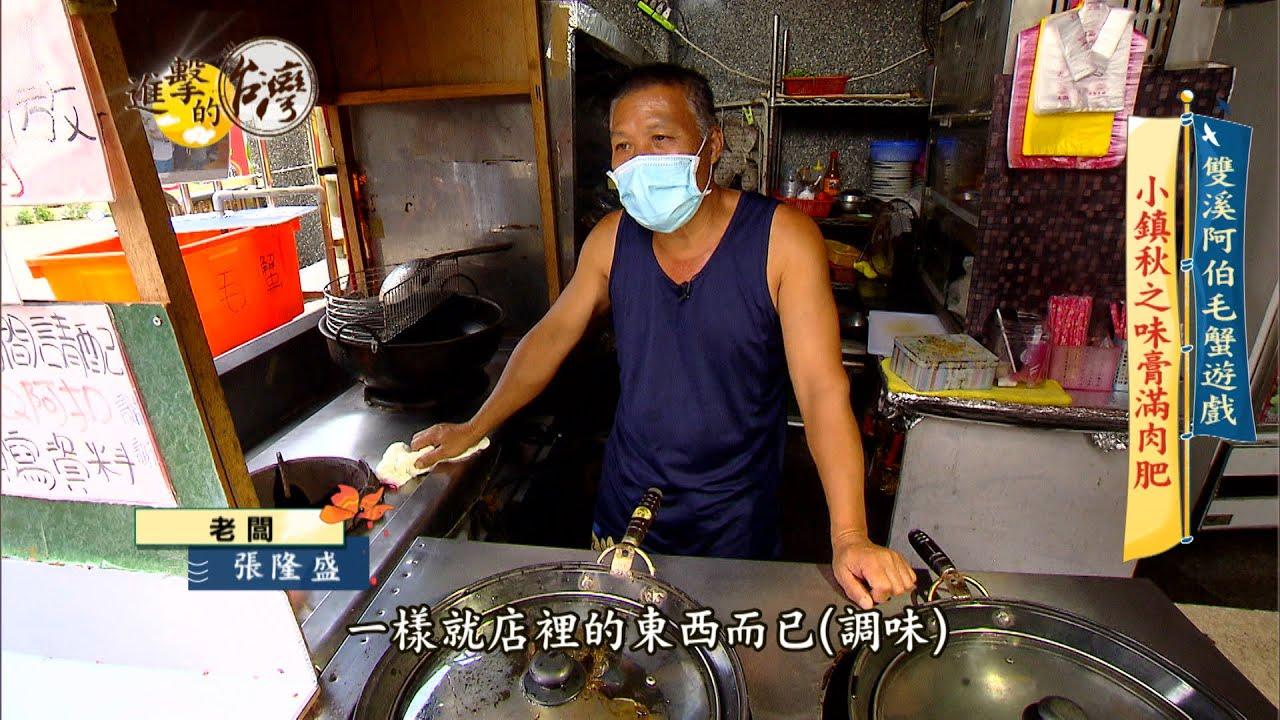 【進擊的台灣 預告】雙溪老先生的野味毛蟹 秋之味膏滿肉肥