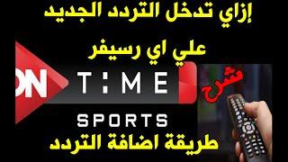 تردد قنوات اون تايم سبورت OnTime Sports الجديد وشرح اضافة التردد علي الرسيفر 1/7/2021