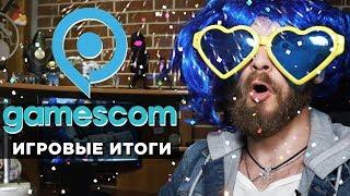 Gamescom 2018: Игровые итоги