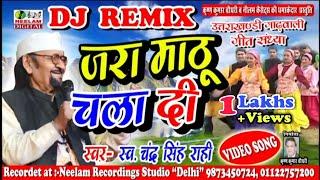 Chandra Singh Rahi 2019 DJ Remix || जरा माठु चला दी || मेरी चदरी छूटगी पिछने ||  Jara Mathu Chala Di