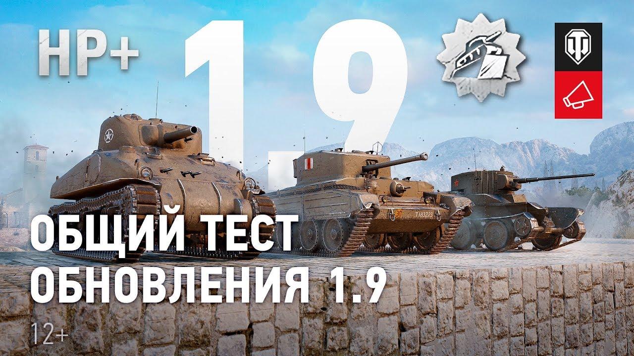 Обновление World of Tanks 1.9