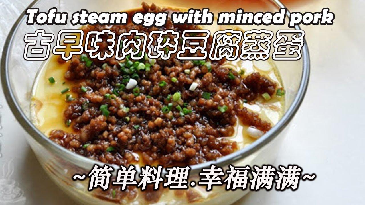 【家常菜】豆腐要這樣做會更美味 蛋蒸豆腐加肉碎 水蒸蛋 Tofu steam egg with minced pork 美味食譜 - YouTube