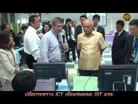 ปลัดกระทรวง ICTเยี่ยมชมคณะ SIT มจธ.