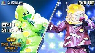 THE MASK SINGER หน้ากากนักร้อง 3 | EP.14  |  Final Group B | 21 ธ.ค. 60 Full HD